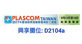 <?=Taiwan International Plastic, Rubber & Composites Show;?>